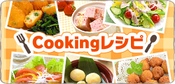 cookingレシピ