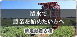 新規就農支援
